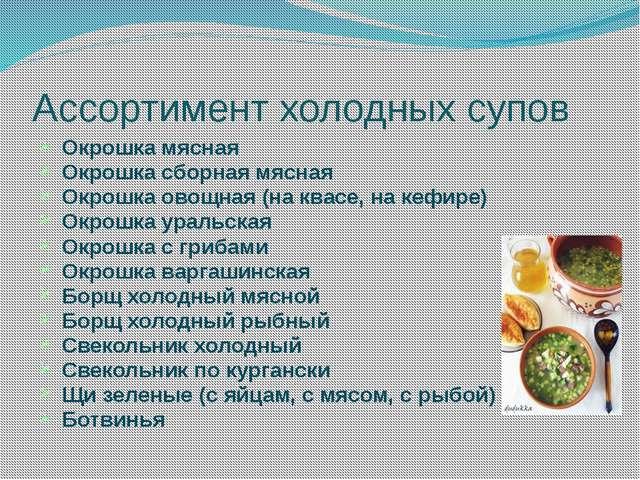 Ассортимент холодных супов Окрошка мясная Окрошка сборная мясная Окрошка овощ...