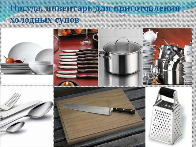 Посуда, инвентарь для приготовления холодных супов