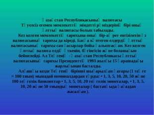 Қазақстан Республикасының валютасы Тәуелсіз егемен мемлекеттің міндетті рәміз
