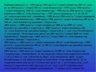 Кейіннен айналысқа: • 1994 жылы 1993 жылғы үлгідегі номиналы 200 теңгелік жән