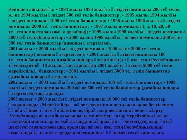 Кейіннен айналысқа: • 1994 жылы 1993 жылғы үлгідегі номиналы 200 теңгелік жән...