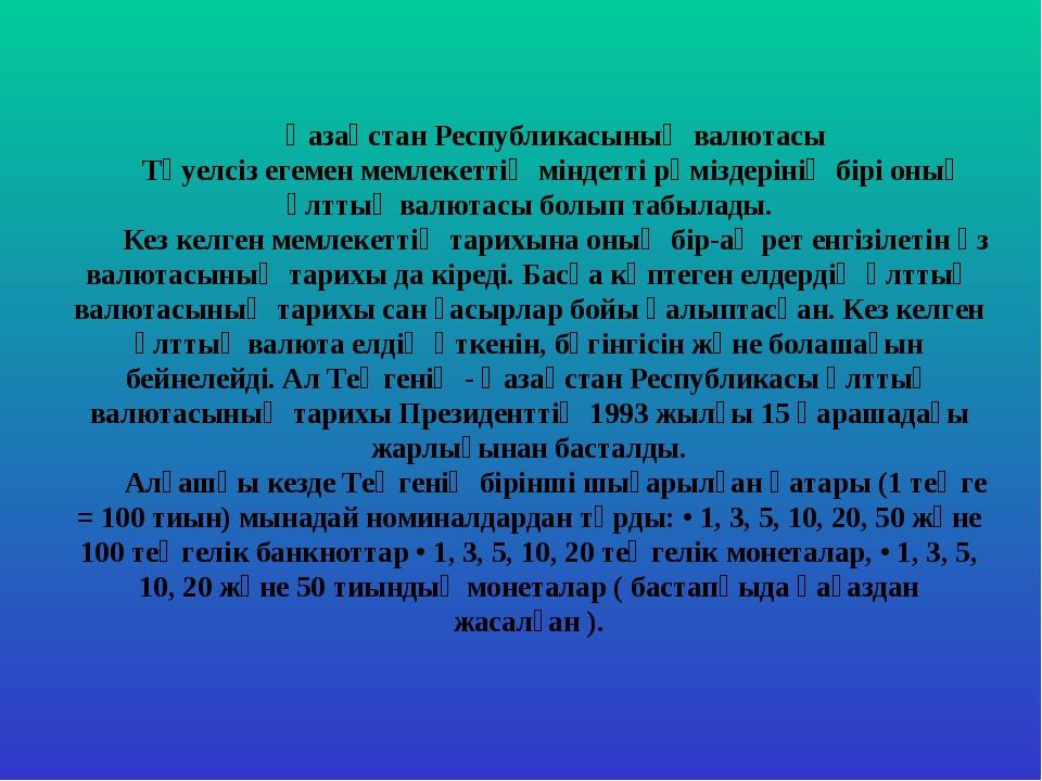 Қазақстан Республикасының валютасы Тәуелсіз егемен мемлекеттің міндетті рәміз...