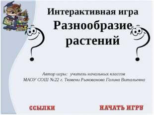 Автор игры: учитель начальных классов МАОУ СОШ №22 г. Тюмени Рыкованова Галин