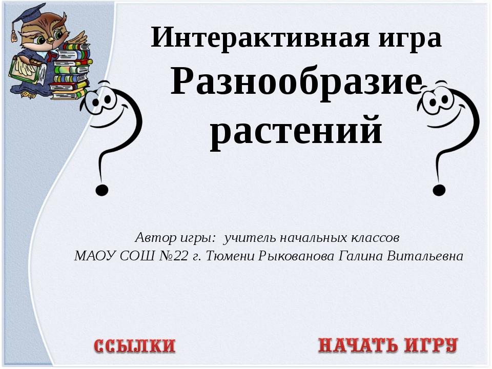 Автор игры: учитель начальных классов МАОУ СОШ №22 г. Тюмени Рыкованова Галин...