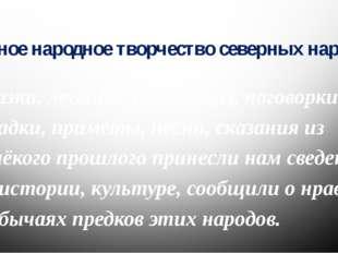 Устное народное творчество северных народов Сказки, легенды, пословицы, погов
