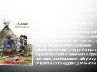 """Ю.Н. Афанасьев издал первую книжку """"Сказки дедушки Ай-по"""" В дальнейшем он мно"""