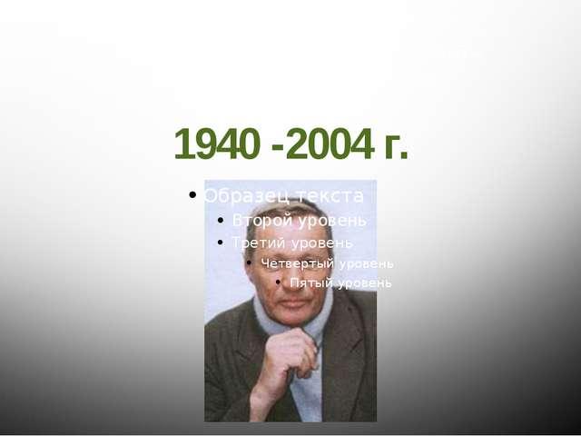 Один из таких современных писателей – Юрий Николаевич Афанасьев 1940 -2004 г.