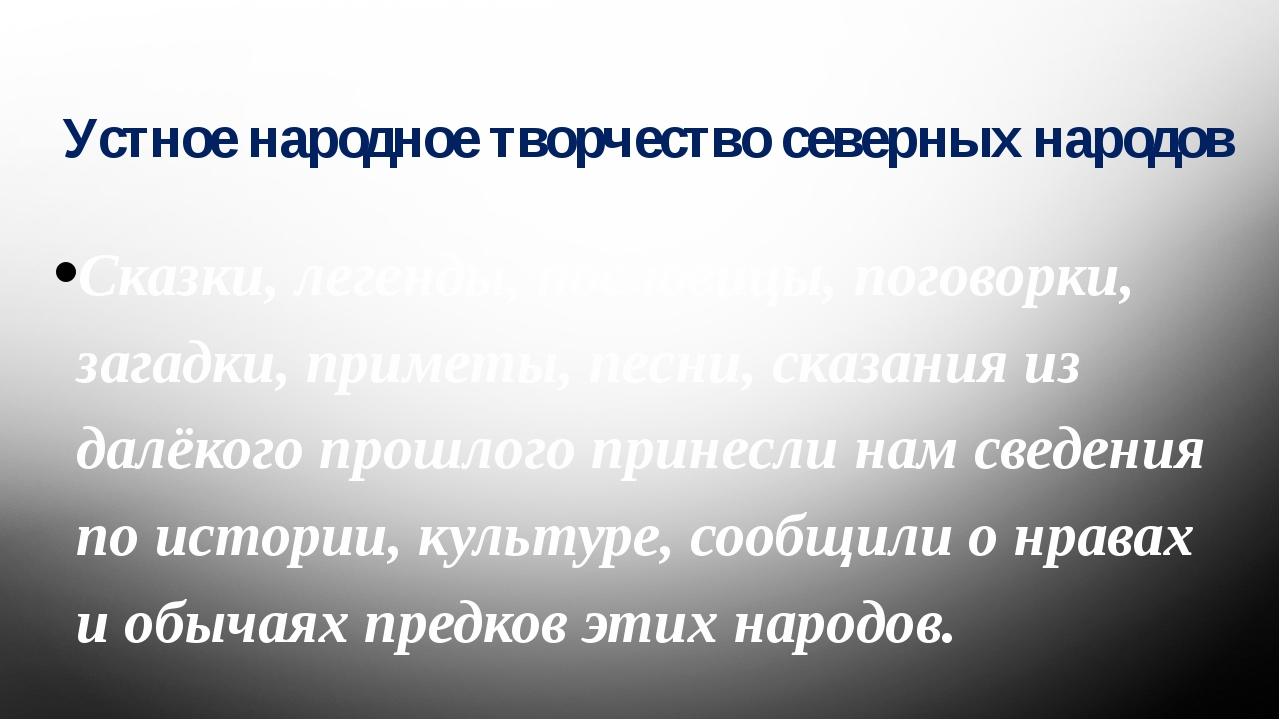 Устное народное творчество северных народов Сказки, легенды, пословицы, погов...