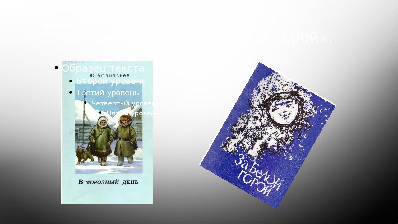 """Для самых маленьких сказки — """"Морозный день"""", """"За белой горой»."""