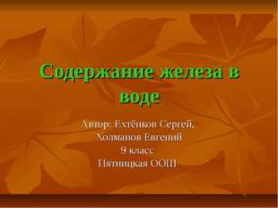 Содержание железа в воде Автор: Ехтёнков Сергей, Холманов Евгений 9 класс Пят