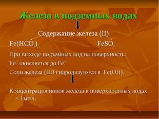 Железо в подземных водах Содержание железа (II) Fe(HCO3)2 FeSO4 При выходе по