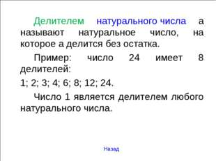 Назад Делителем натурального числа a называют натуральное число, на которое