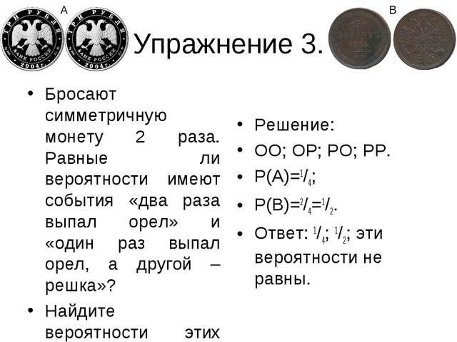 Упражнение 3. Бросают симметричную монету 2 раза. Равные ли вероятности имеют...