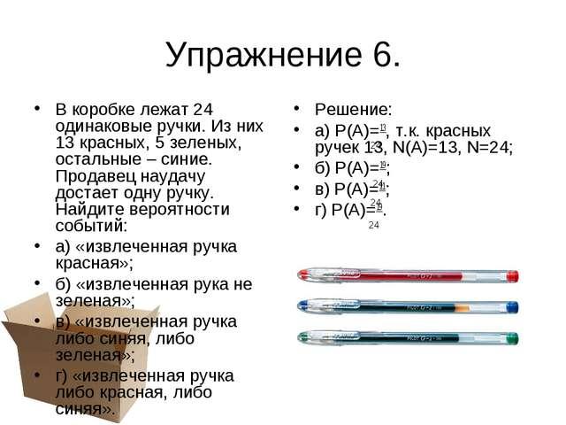 Упражнение 6. В коробке лежат 24 одинаковые ручки. Из них 13 красных, 5 зелен...