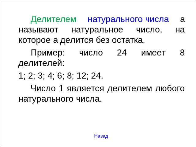Назад Делителем натурального числа a называют натуральное число, на которое...