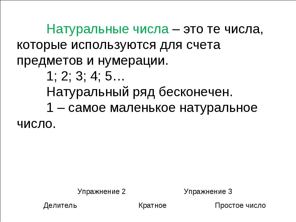Натуральные числа – это те числа, которые используются для счета предметов и...