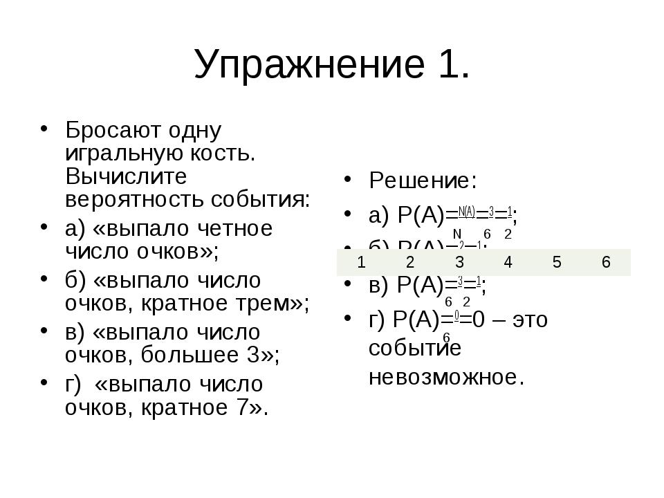 Упражнение 1. Бросают одну игральную кость. Вычислите вероятность события: а)...
