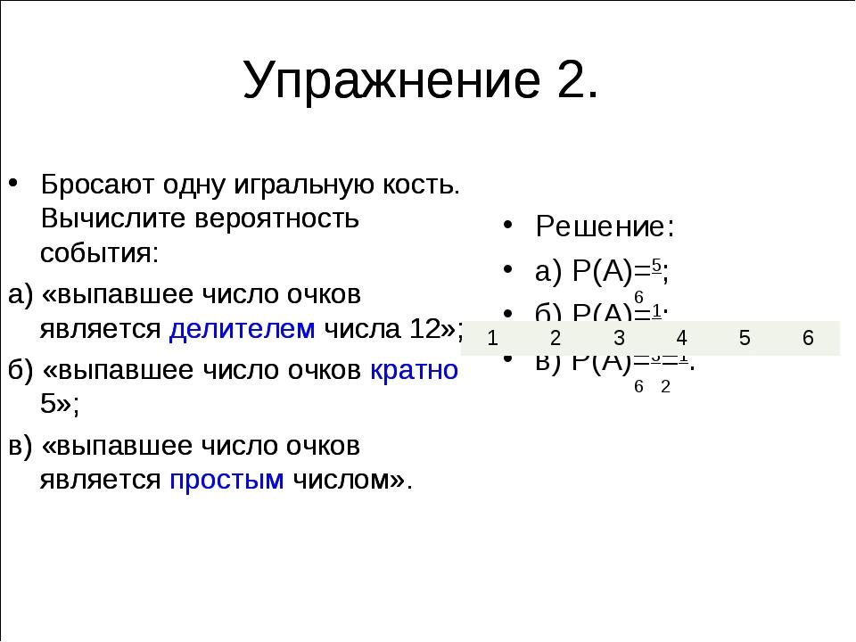 Решение: а) P(A)=5; б) P(A)=1; в) P(A)=3=1. 6 6 6 Упражнение 2. 2 Бросают одн...