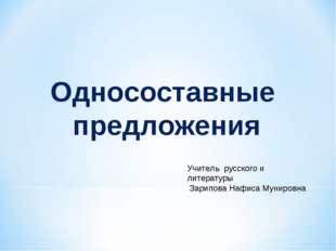 Односоставные предложения Учитель русского и литературы Зарипова Нафиса Муни