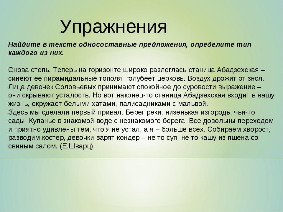 Упражнения Найдите в тексте односоставные предложения, определите тип каждого...