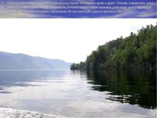 Озеро на протяжении столетий оставалось в стороне от больших строек и дорог.
