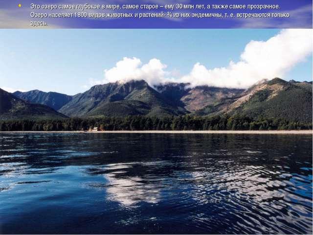 Это озеро самое глубокое в мире, самое старое – ему 30 млн лет, а также самое...