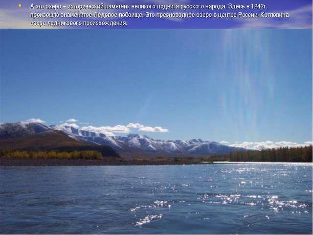 А это озеро – исторический памятник великого подвига русского народа. Здесь в...