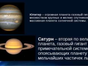Юпитер– огромная планета-газовый гигант с множеством крупных и мелких спутни