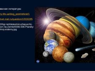 Использованная литература: http://my-life.ua/blog_post/referat/1 http://otvet