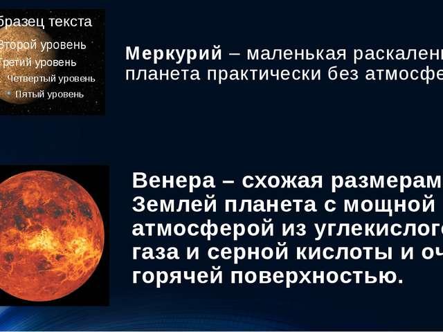 Меркурий– маленькая раскаленная планета практически без атмосферы. Венера–...