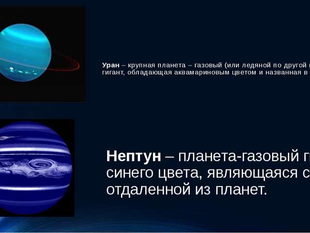 Уран– крупная планета – газовый (или ледяной по другой классификации) гигант...