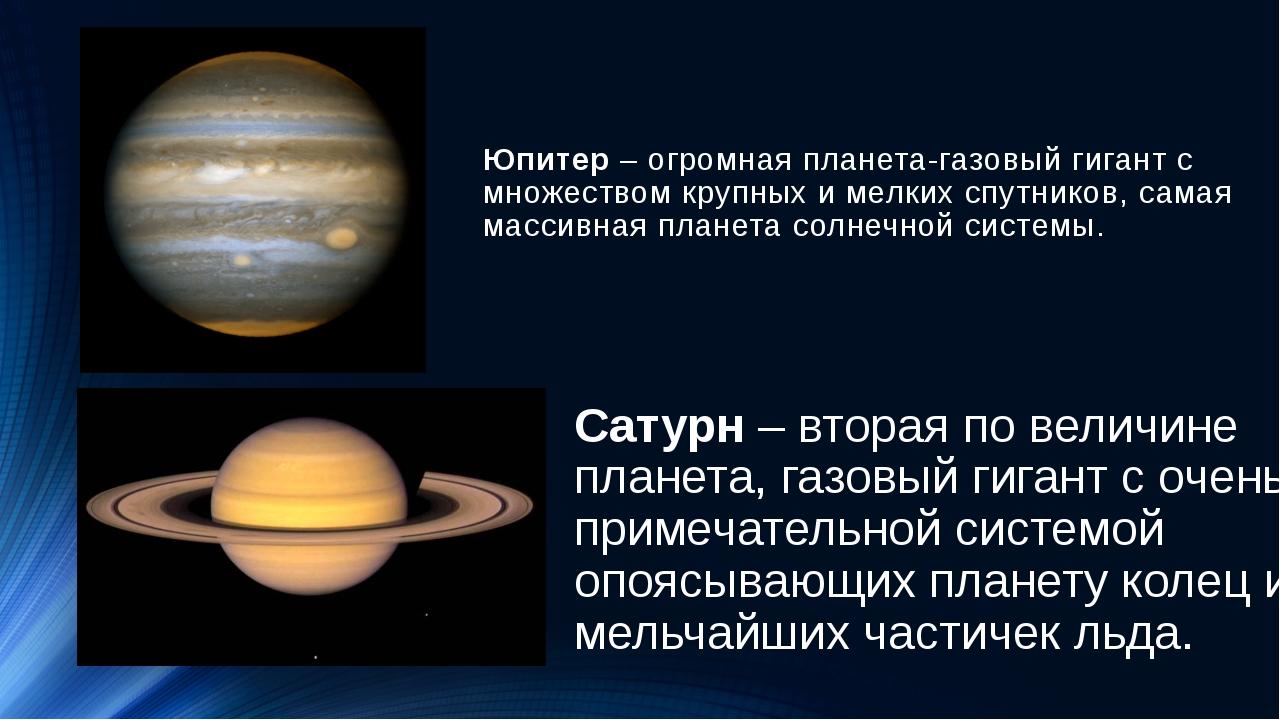 Юпитер– огромная планета-газовый гигант с множеством крупных и мелких спутни...
