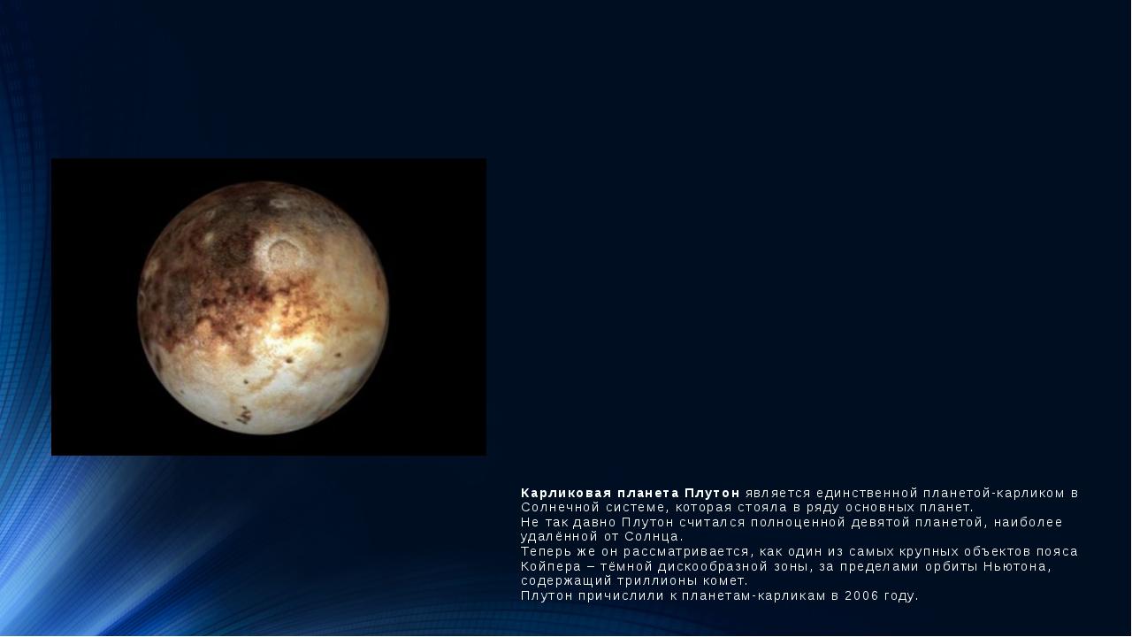 Карликовая планета Плутонявляется единственной планетой-карликом в Солнечной...