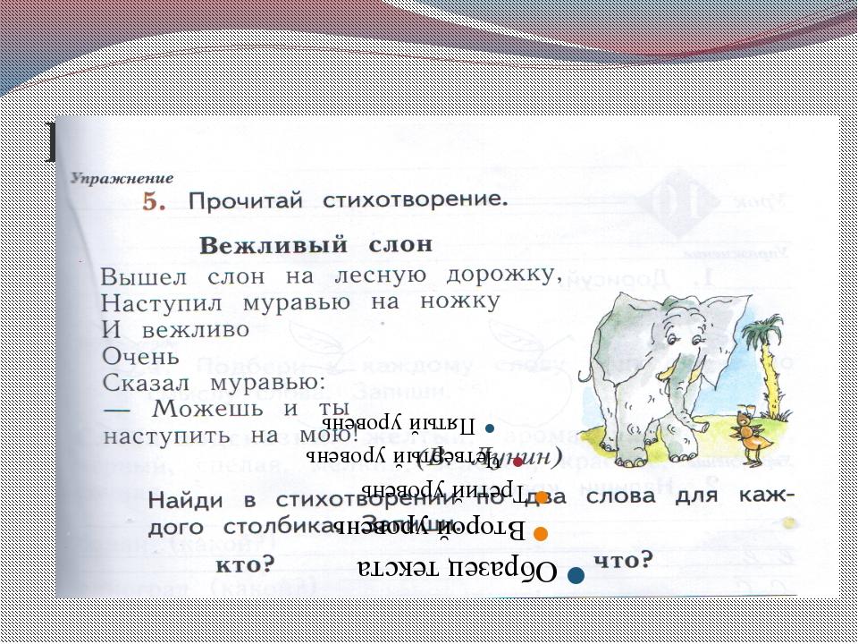 Рабочая тетрадь №1,стр.29.