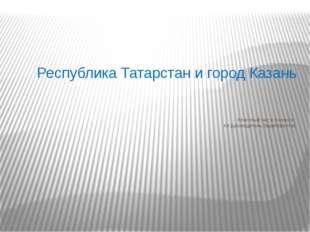 Республика Татарстан и город Казань Классный час в 9 классе. Кл.руководитель