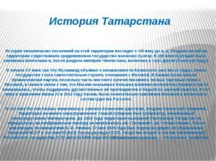 История Татарстана История человеческих поселений на этой территории восходит