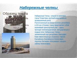 Набережные челны Набережные Челны – второй по величине город Татарстана, круп