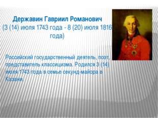 Державин Гавриил Романович (3 (14) июля 1743 года - 8 (20) июля 1816 года) Ро