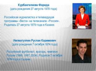 Курбангалеева Фарида (дата рождения 27 августа 1979 года) Российская журналис