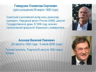 Говорухин Станислав Сергеевич (дата рождения 29 марта 1936 года) Советский и