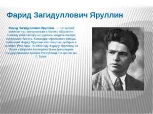 Фарид Загидуллович Яруллин Фарид Загидуллович Яруллин. — татарский композито