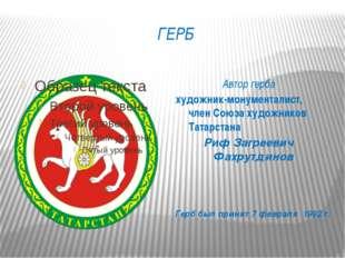 ГЕРБ Автор герба художник-монументалист, член Союза художников Татарстана Риф