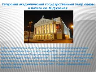 Татарский академический государственный театр оперы и балета им. М.Джалиля В