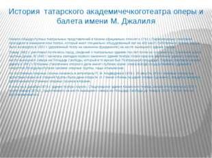 История татарского академичечкоготеатра оперы и балета имени М. Джалиля Начал