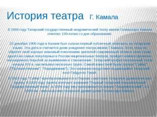 История театра Г. Камала В 2006 году Татарский государственный академический