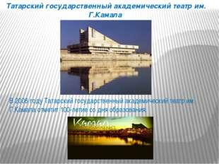 Татарский государственный академический театр им. Г.Камала В 2006 году Татарс