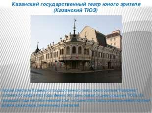 Казанский государственный театр юного зрителя (Казанский ТЮЗ) Первый спектакл