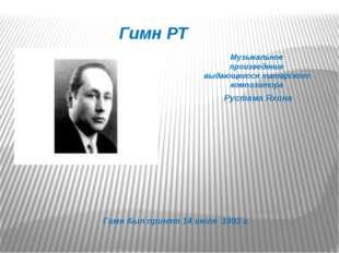 Гимн РТ Музыкальное произведение выдающегося татарского композитора Рустама Я
