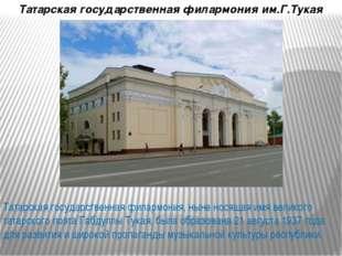 Татарская государственная филармония им.Г.Тукая Татарская государственная фил