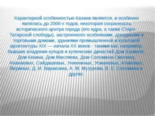 Характерной особенностью Казани является, и особенно являлась до 2000-х годов
